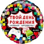 Твой День Рождения (пиксели), фольгированный шар